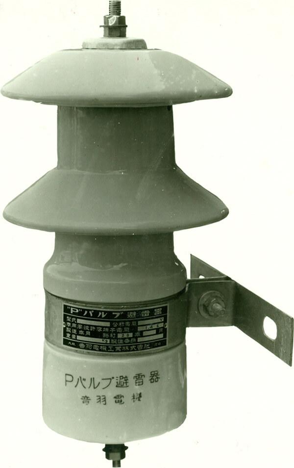 Pバルブ避雷器