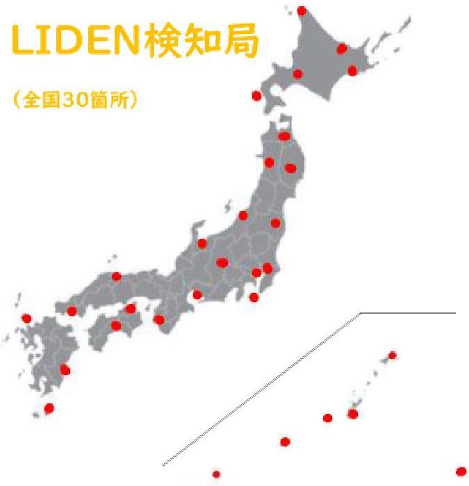 LIDEN検知局(全国30箇所)