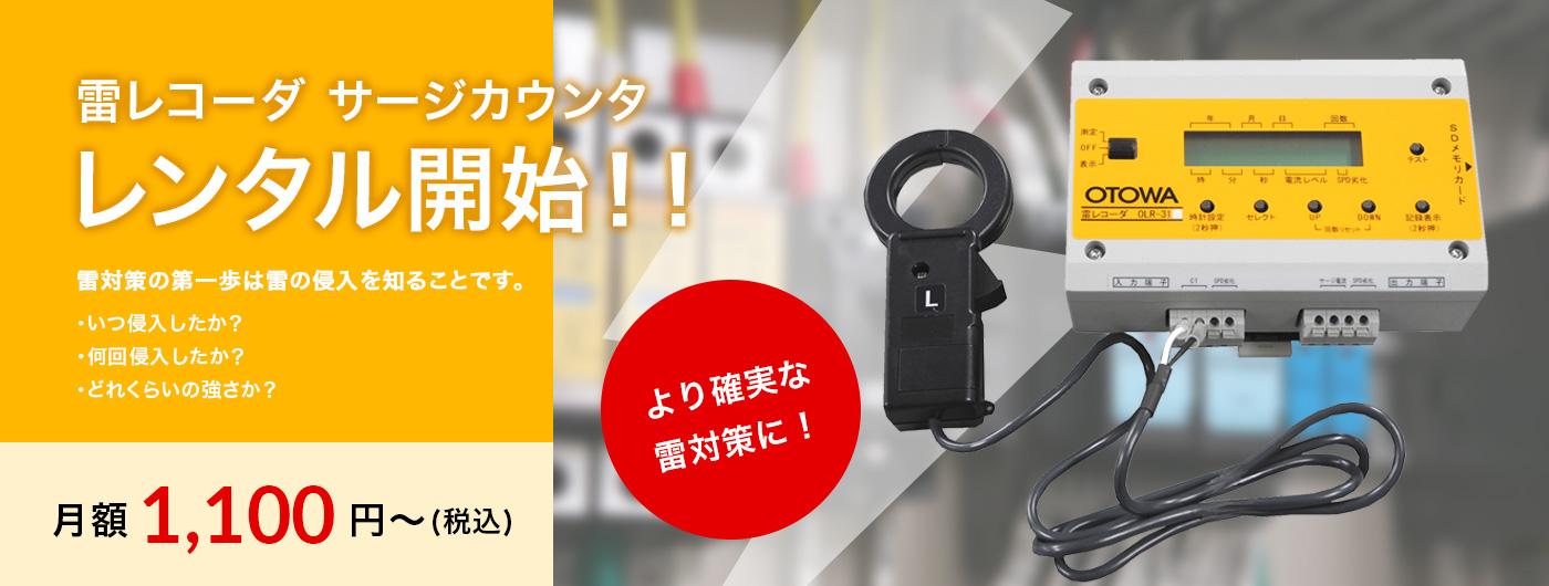 雷レコーダ サージカウンタ レンタル開始!!