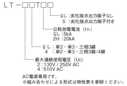 LT-2T,LT-24T,LT-44Tシリーズ
