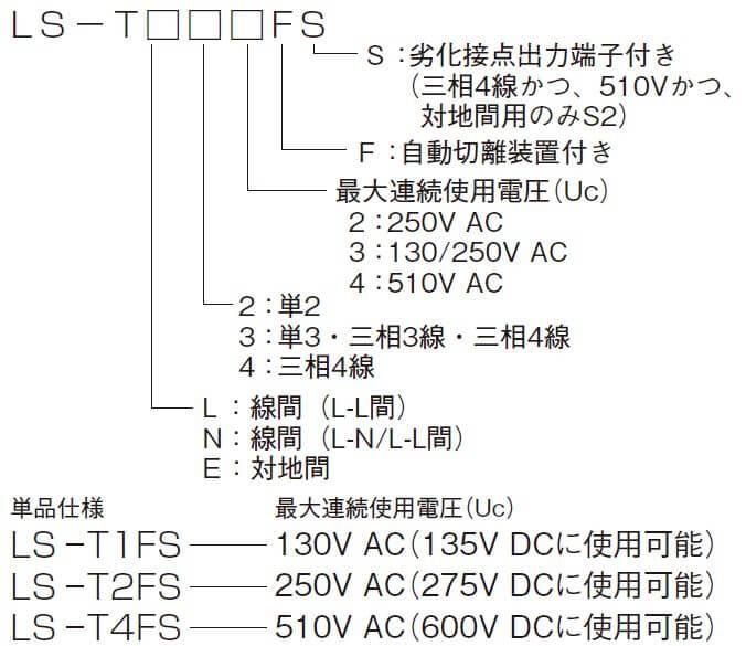 LS-Tシリーズ