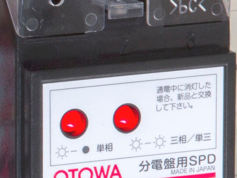 SPD機能表示ランプで目視で機能確認