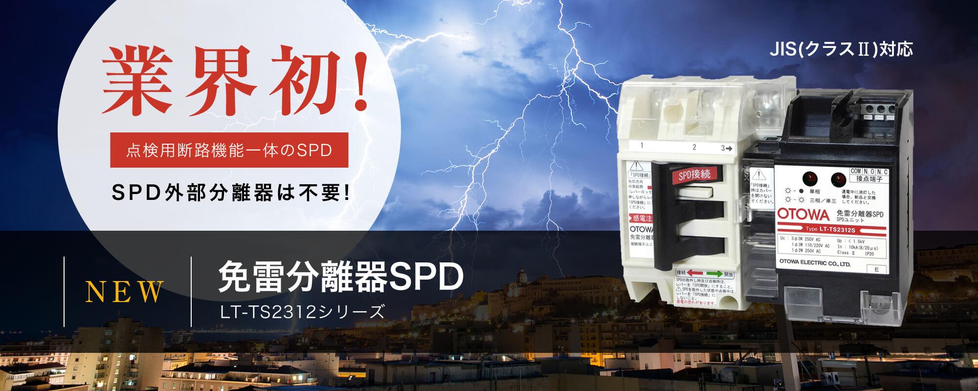 免雷分離器SPD