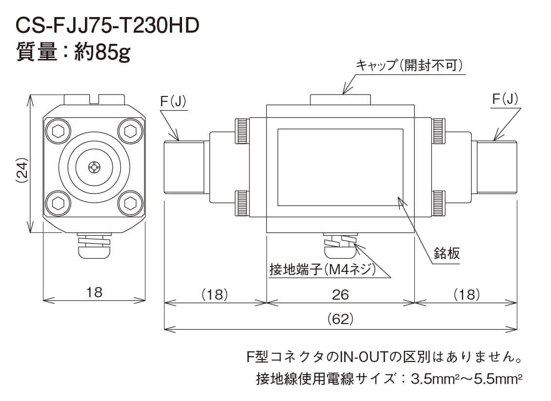 CS-FJJ75-T230HD外形図