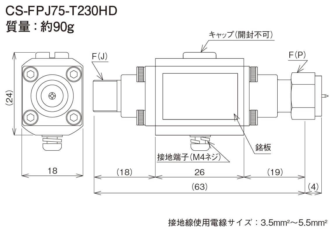 CS-FPJ75-T230HD外形図