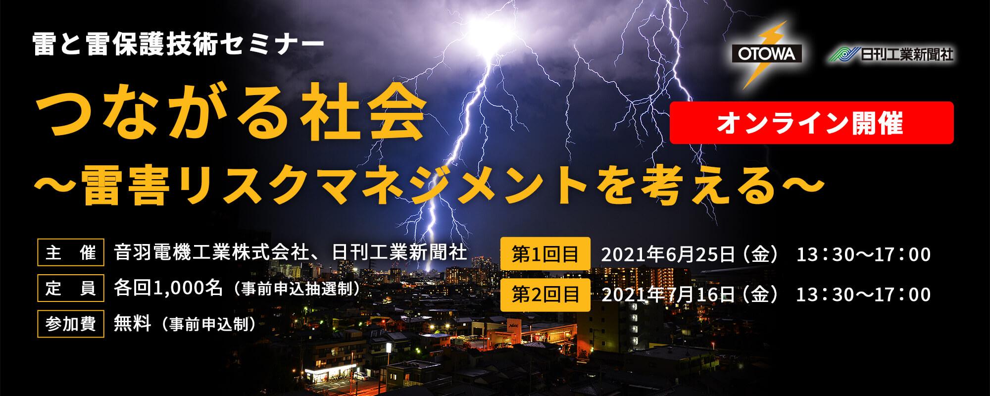 雷と雷保護技術セミナー