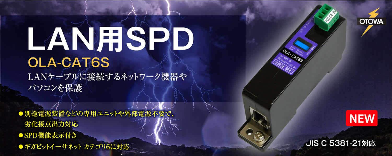 LAN用SPD