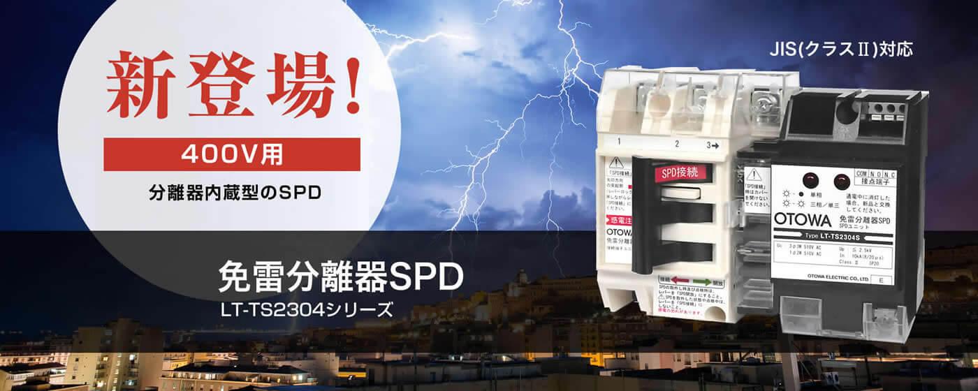 免雷分離器SPD 400V