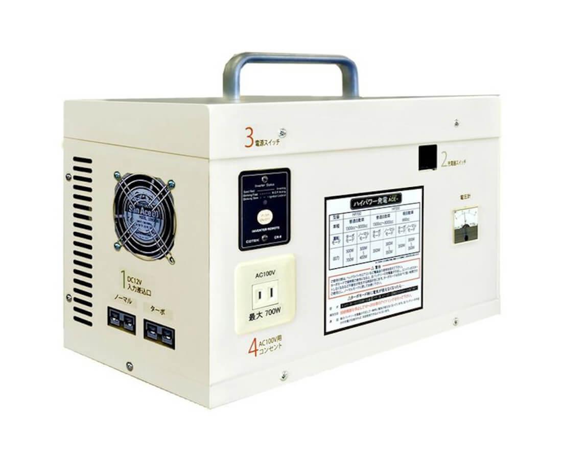 ハイパワー発電ACE+HP700(W)