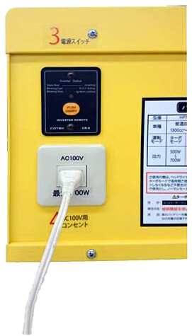 AC100Vへ出力(コンセント)