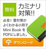 カミナリ 対策!! PDF
